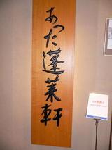 Blog2007_011_1